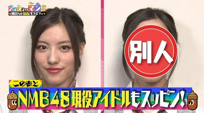 【井尻晏菜】あんたん出演、YTV「アイツよりマシ」キャプ画像。さすがの破壊力wwww
