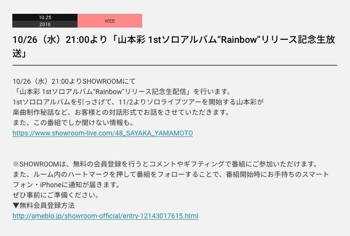 【山本彩】26日21時〜Showroomで「Rainbow」発売記念生放送。ツアーメンバーも発表。