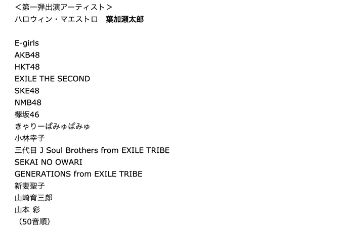 【NMB48/山本彩】NMB48とさや姉の枠で10/31 TBS「ハロウィン音楽祭2016」出演!
