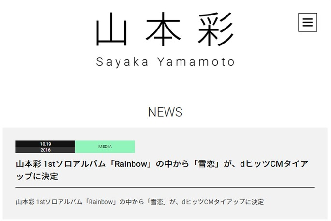 【山本彩】さや姉「Rainbow」から雪恋がdヒッツCMタイアップ決定!