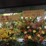 【山本彩】アンガ田中さんからさや姉宛、よゐこ有野さんはNMB48宛にお花キタ━(゚∀゚)━!