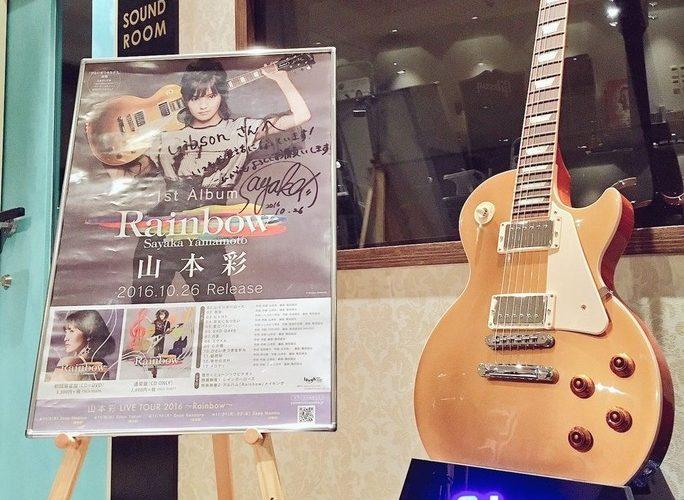 【山本彩】さや姉がRainbowジャケ写・アー写で持ってるレスポールとフライングVがギブソンSRに11/12まで展示中。