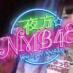 【NMN48】夜方(You'll got)NMB48♯2・11/24放送決定。