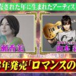 【山本彩】さや姉FNS歌謡祭第2夜もソロ出演、広瀬香美さんと「ロマンスの神様」で共演!