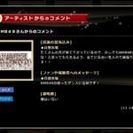 【NMB48】ベストヒット歌謡祭は「僕はいない」を披露。表記のややこしさに「誰がセンターやねん」問題が勃発w