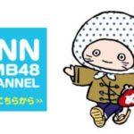 【NMB48】YNN登録したからオススメの動画教えて!←最終的には全部おもろいからゆっくり楽しんでや~www