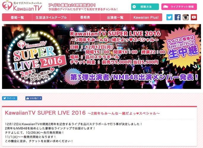 【NMB48】KawaiianTV SUPER LIVE 2016 ~み~んな一緒だよっ❤スペシャル~ メンバー発表。