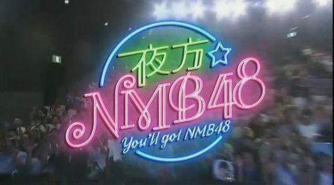 【NMB48】12/29放送、夜方NMB48の予定変更…ということは?まさか…。そんなまさか…(淡い期待)