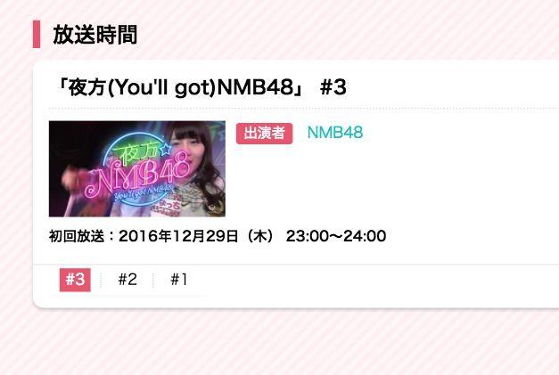 【NMB48】夜方NMB♯3ド年末12/29のド深夜23時てホンマ!?忘年会的なタイミングでええなwww