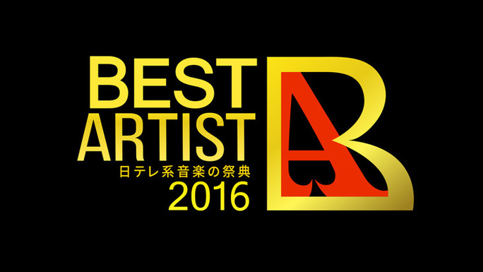 【NMB48】11月29日放送、日テレ・ベストアーティスト2016に出演決定!