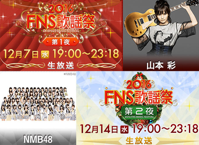 【NMB48】12/7山本彩ソロ、12/14NMB48でFNS歌謡祭出演決定!
