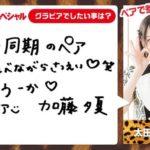 【太田夢莉/加藤夕夏】AKB48G公式音ゲーグラビア争奪戦!ゆーり&うーかがトップ!