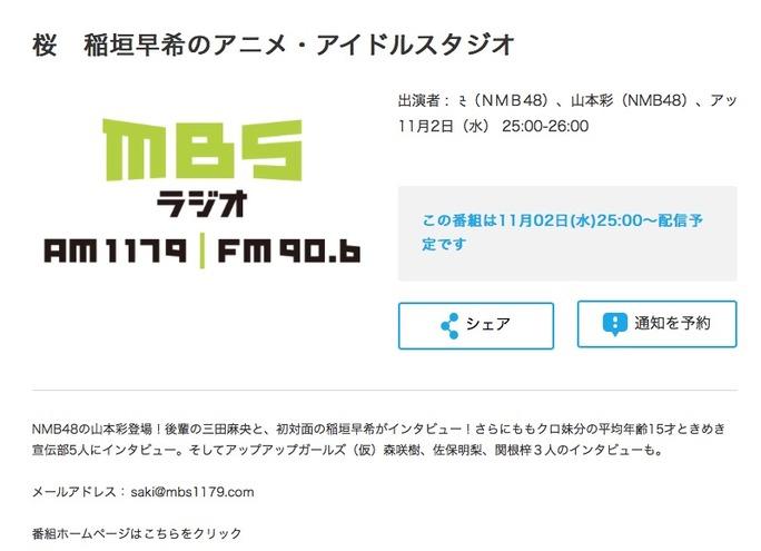 【三田麻央/山本彩】11月2日稲垣早希さんとまおきゅんのラジオにさや姉登場!