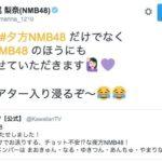 【NMB48】11/24夜方NMB48♯2は三田麻央、古賀成美、東由樹、石塚朱莉、山尾梨奈、磯佳奈江で放送!