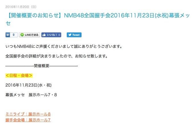 【NMB48】11/23幕張メッセ全国握手会開催概要のお知らせ。