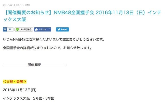 【NMB48】11/13インテックス大阪全国握手会開催概要のお知らせキタ━!