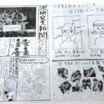 【NMB48】研究生新聞11月号発行。みらいの小学生日記が小学生すぎるw