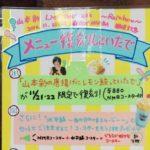 【山本彩】さや姉ツアー大阪記念、難波のAKBカフェで唐揚げにレモンの例のアレ、限定復刻しといたで。