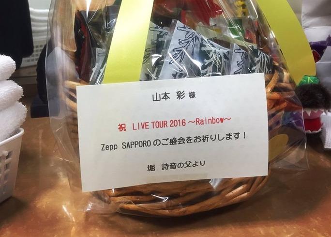 【山本彩】さや姉ツアー札幌にGLAY・TAKUROさんとしおんパパから差し入れがw
