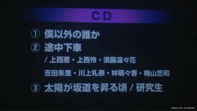 【NMB48】16th「僕以外の誰か」商品情報公開&劇場生披露!やっぱ全力ビヨンセやったんかw