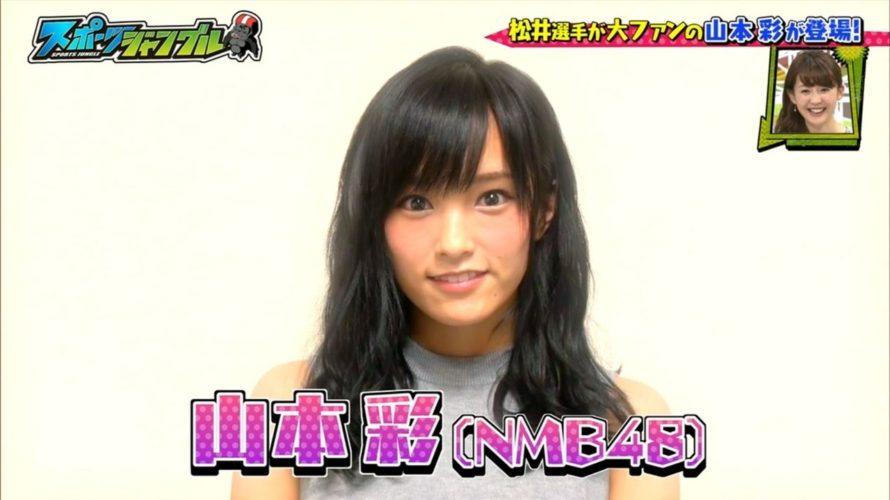 【山本彩】関東6/27、さや姉V出演「スポーツジャングル」がやっと関西で放送w