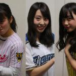 【川上千尋/藤江れいな/薮下柊】三人が語る野球愛wスポナビで1月中旬に公開予定。
