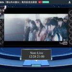 【NMB48】12/28 21時〜「僕以外の誰か」発売記念SHOWROOM生配信!