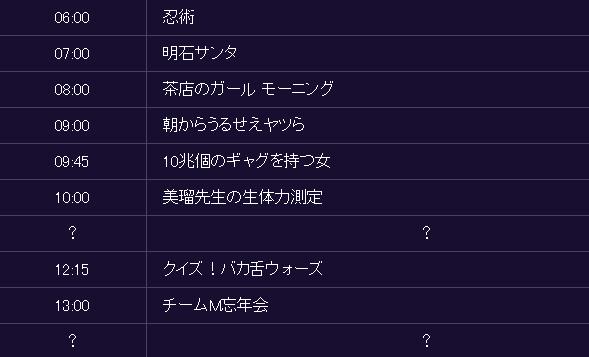 【NMB48】ちゃん24時間テレビ?タイムテーブルかなり更新!