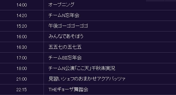 【NMB48】ちゃん24時間テレビ?チームN、M、BⅡの忘年会がタイムテーブルに追加w