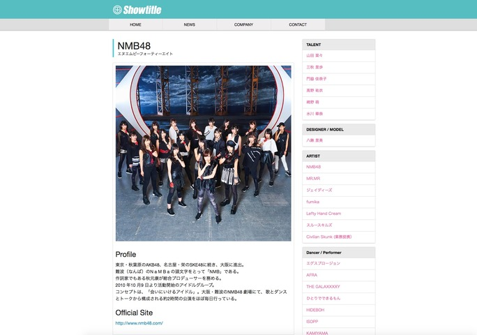 【NMB48】Showtitleのホームページ、ARTISTにNMB48が表示されたw