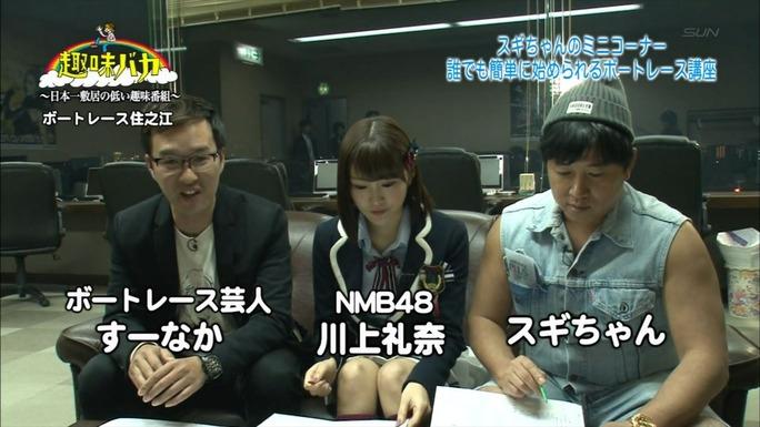 【川上礼奈】うどん出演「趣味バカ」第8レース、だーれも当たらなかったぜぇwww
