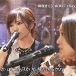 【山本彩】FNS歌謡祭ギター女子コラボ「山本彩×Chay×藤原さくら」キャプ画像。