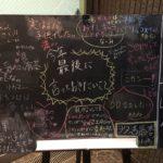 【NMB48】研究生公演の黒板「今年最後に言っておきたいこと」が中々www