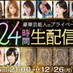 【山本彩】さや姉が25日21時〜のSHOWROOM3周年記念に出演。タイムテーブルは24日15時発表。