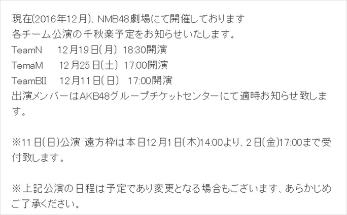 【NMB48】公式ブログにて現行チームの千秋楽が発表。