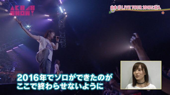 【山本彩/太田夢莉】AKB48SHOW!さや姉ソロツアーZeppNamba潜入レポキャプ画像。レッツロール!