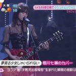 【NMB48】AKB紅白・豆腐プロレス、朝の情報番組ニュースキャプ。