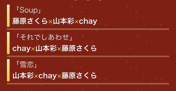 【山本彩】FNS歌謡祭第1夜は「山本彩×chay×藤原さくら」の3人でスペシャルコラボ!