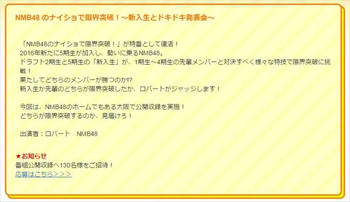 【NMB48】ナイショで限界突破!特番で復活!「新入生とドキドキ発表会」
