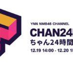 【NMB48】やったぜYNN!12/19 14時〜「ちゃん24時間テレビ」キタ━(゚∀゚)━!