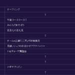 【NMB48】「ちゃん24時間テレビ?」タイムテーブル追加発表!五五七の五七五w