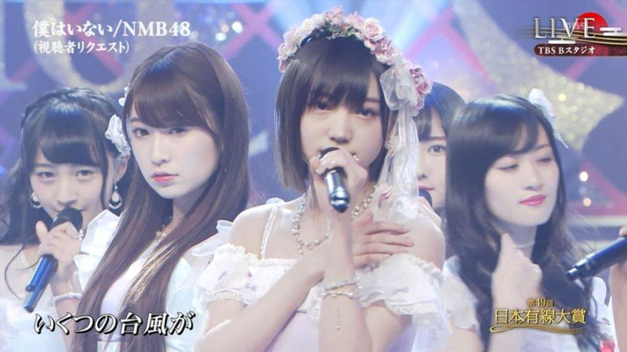 【NMB48】太田夢莉センターVer.「僕はいない」キャプ画像。これは女神やwwww