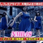 【NMB48】CDTVスペシャル!年越しプレミアライブ 2016 ⇒ 2017出演決定!