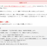 【NMB48】紅白の詳細発表。アプリは大晦日本番当日まで削除しちゃダメ!