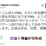 【NMB48】「ハッピーニューイヤ~ン2017あけましておめでYNN」生配信、1/1AM01:15あたりでやるでぇw