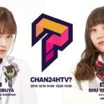 【渋谷凪咲/薮下柊】ちゃん24時間テレビ総合司会はなぎっしゅー!