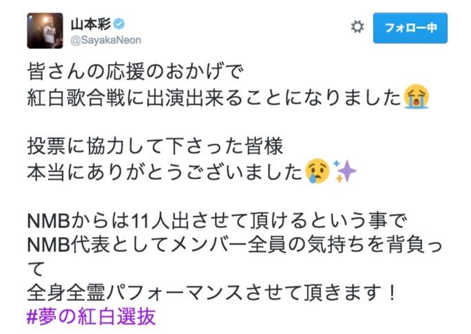【NMB48】れいにゃんは悔しいけど11名、輝いてもらおう!チームSYもお祝い!