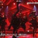 【NMB48】FNS歌謡祭「僕以外の誰か」キャプ画像。めちゃめちゃカッコイイ!