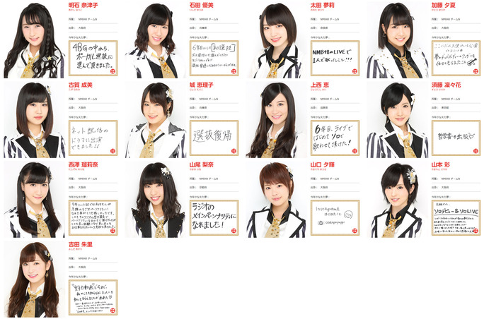 【NMB48】紅白出場枠争奪戦、始まる。メンバーの今年叶えた夢一覧。