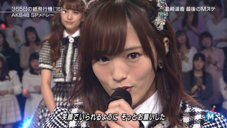【山本彩】さや姉出演MUSIC STATION SUPERLIVE 2016キャプ画像
